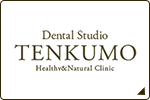 Dental Studio TENKUMO Healthy&Natural Clinic